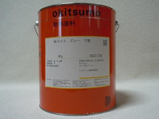 okitumo903.JPG